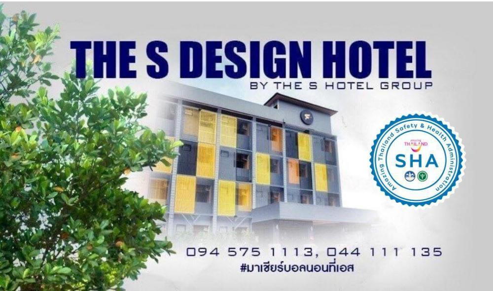 The S Hotel