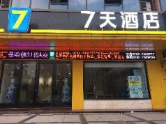 7 Days Inn·Zhangshu Xingfo Road, Yichun (Jiangxi)