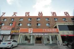 7 Days Premium·Baoding Qingyuan Jianshe Bei Road, Baoding