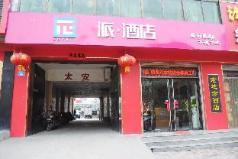 PAI Hotels·Shijiazhuang Zanhuang Bus Terminal, Shijiazhuang