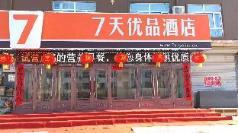 7 Days Premium·Heihe Nenjiang Bus Station, Heihe