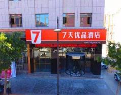 7 Days Premium·Wuzhong Liming Road, Wuzhong