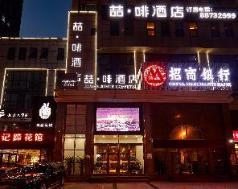 James Joyce Coffetel·Shenyang North Railway Station Shifu Square, Shenyang