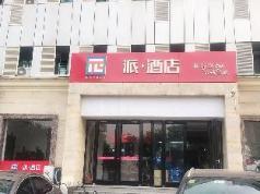 PAI Hotels·Tianjin Tanggu District Government, Tianjin