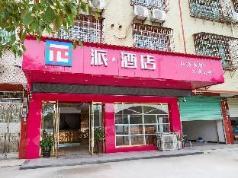 PAI Hotels·Ganzhou Guoxing Railway station, Ganzhou