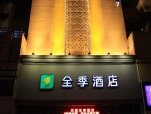 JI Hotel Harbin Xidazhi Street - Harbin