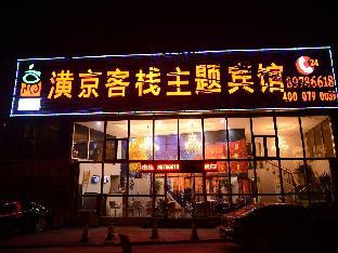 Beijing Changping Huangjing Theme Inn