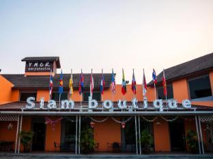 Siam Boutique Hotel - Buriram
