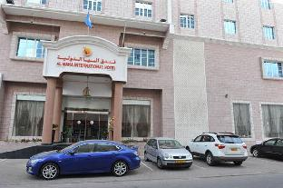 Reviews Al Maha International Hotel