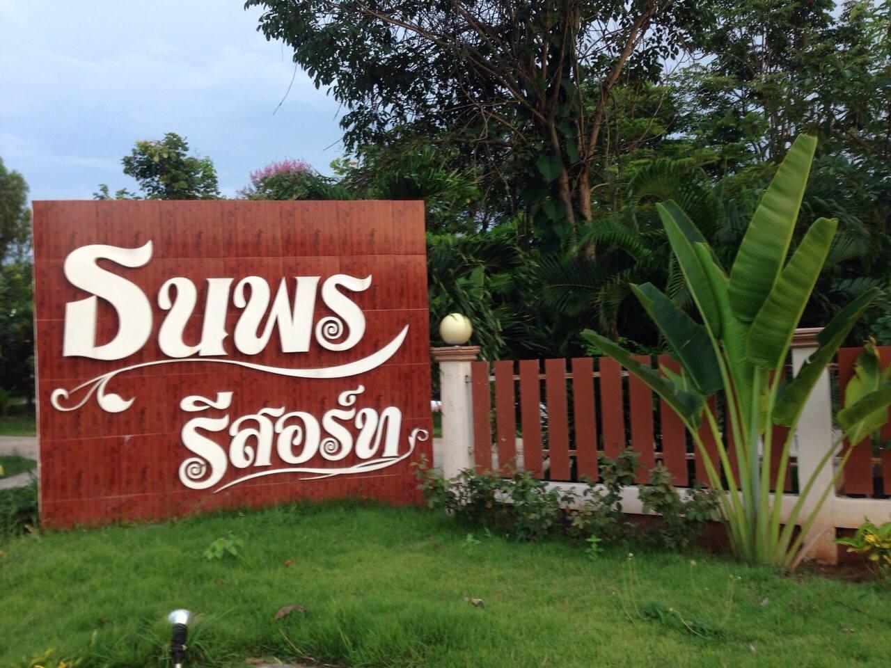 ธนพร รีสอร์ท (Tanaporn Resort)