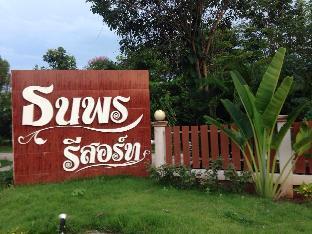 Tanaporn Resort PayPal Hotel Chaiyaphum