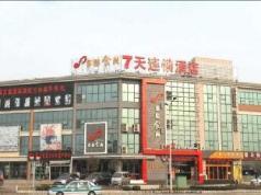 7 Days Inn Qingdao Liuting Airport, Qingdao