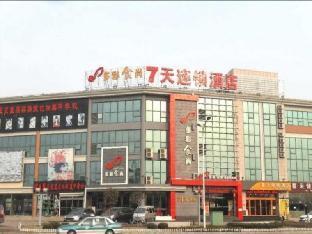 7 Days Inn Qingdao Liuting Airport