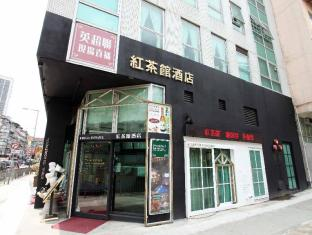 Bridal Tea House Hung Hom Gillies Avenue South Hotel Hongkong - Inngang