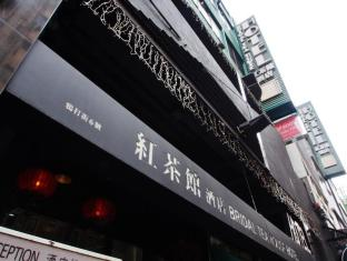 Bridal Tea House Yau Ma Tei Hotel Гонконг - Вход