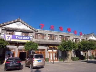 7 Days Inn Dali Ancient Town Branch