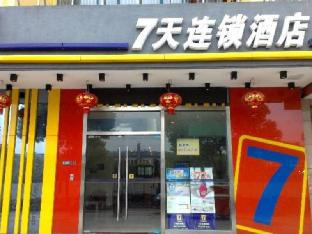 7 Days Inn Kunshan Huanqing Road of North City