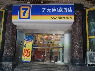 7 Days Inn Chongqing Beibei Light Rail Station Southwest University Branch