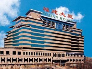 Get Coupons Fujian Hotel