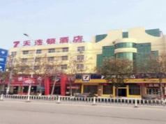 7 Days Inn Zhumadian Tianzhongshan Avenue Branch, Zhumadian
