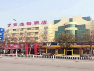 7 Days Inn Zhumadian Tianzhongshan Avenue Branch - Zhumadian