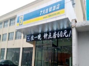 7 Days Inn Kaifeng Jinliao Road Qingmingshanghe Park Branck