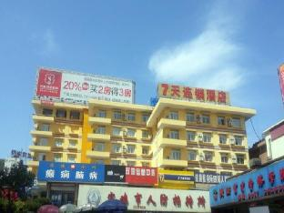 7 Days Inn Baoji Railway Station Branch