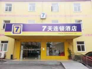 7 Days Inn Shanghai Zhangjiang Branch