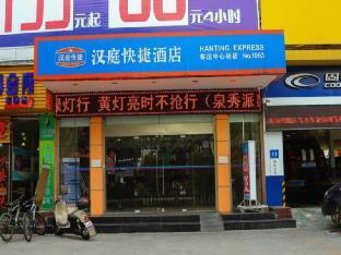Hanting Hotel Quanzhou Transportation Center Station Branch