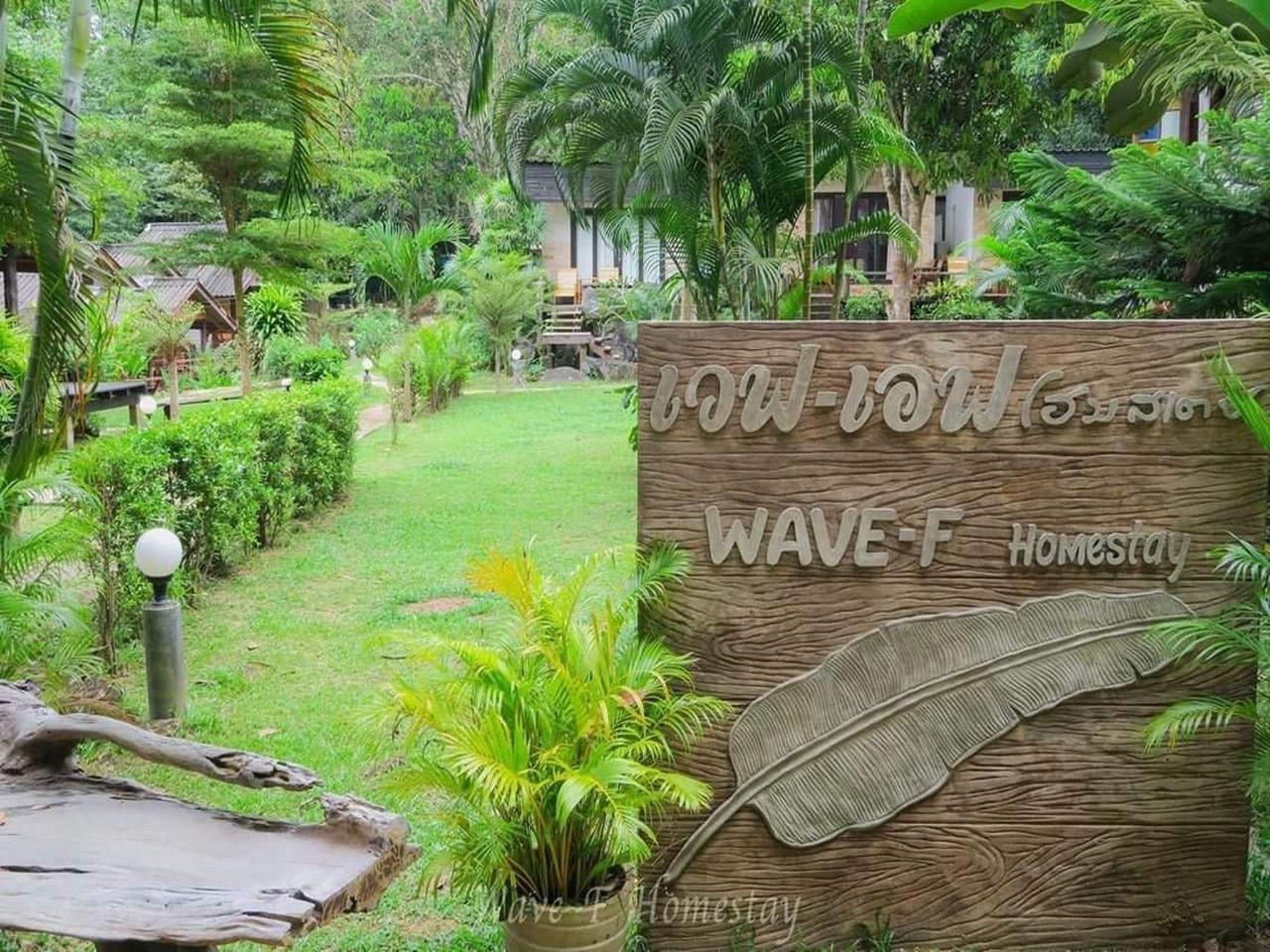 เวฟ-เอฟ โฮมสเตย์ (Wave-F Homestay )