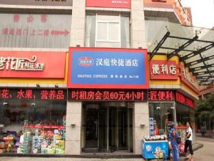 Hanting Hotel Xianyang Stadium Branch