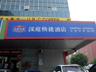 Hanting Hotel Taian Railway Station Branch