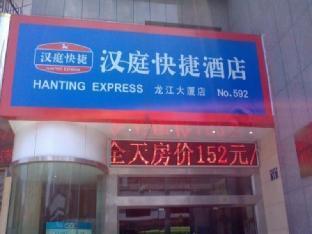 Hanting Hotel Zhangzhou Jiulong Park Branch