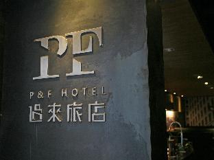 P&F ホテル5