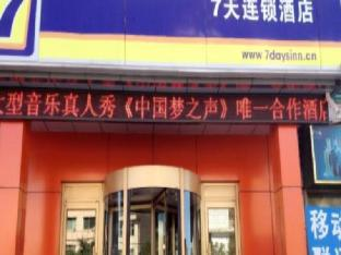 7 Days Inn Dingxi Train Station Branch