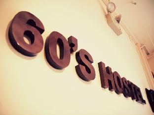 60s ホステル1