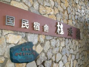 Kokuminshukusha Katsurahamasou image