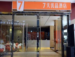 7 Days Premium - Guilin Center Plaza Branch