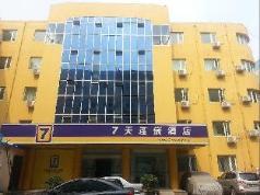 7 Days Inn Beijing West Railway Station Lize Bridge Branch, Beijing