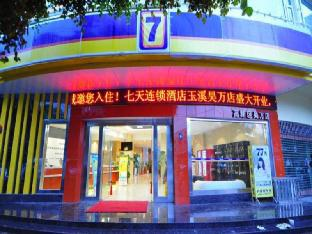 7 Days Inn Yuxi Mingzhu Road Branch