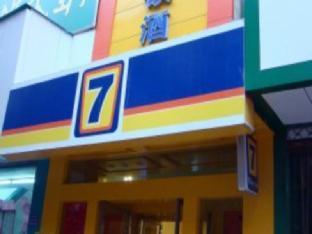 7 Days Inn Luoyang Wangcheng Park Branch
