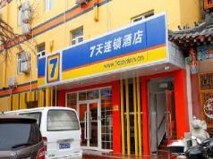 7 Days Inn Beijing Zhongguancun Suzhou Bridge Branch, Beijing