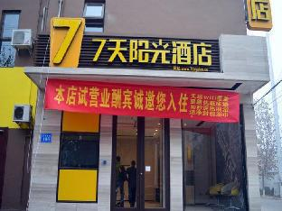 7 Days Inn Shijiazhuang Gaocheng Lianzhou West Road Branch