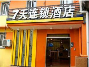 7 Days Inn Beijing Tongzhou Liyuan Branch
