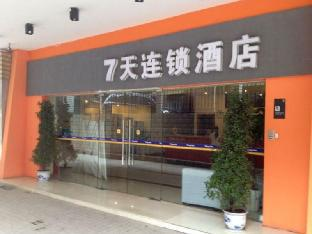 7 Days Inn Hengyang Jiefang Avenue Lianhu Plaza Branch