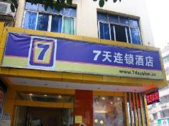 7 Days Inn Hengyang Jiefang West Road Nanhua University Branch, Hengyang