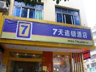 7 Days Inn Hengyang Jiefang West Road Nanhua University Branch