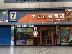 7 Days Inn Chenzhou Xinglong Walking Street Branch, Chenzhou