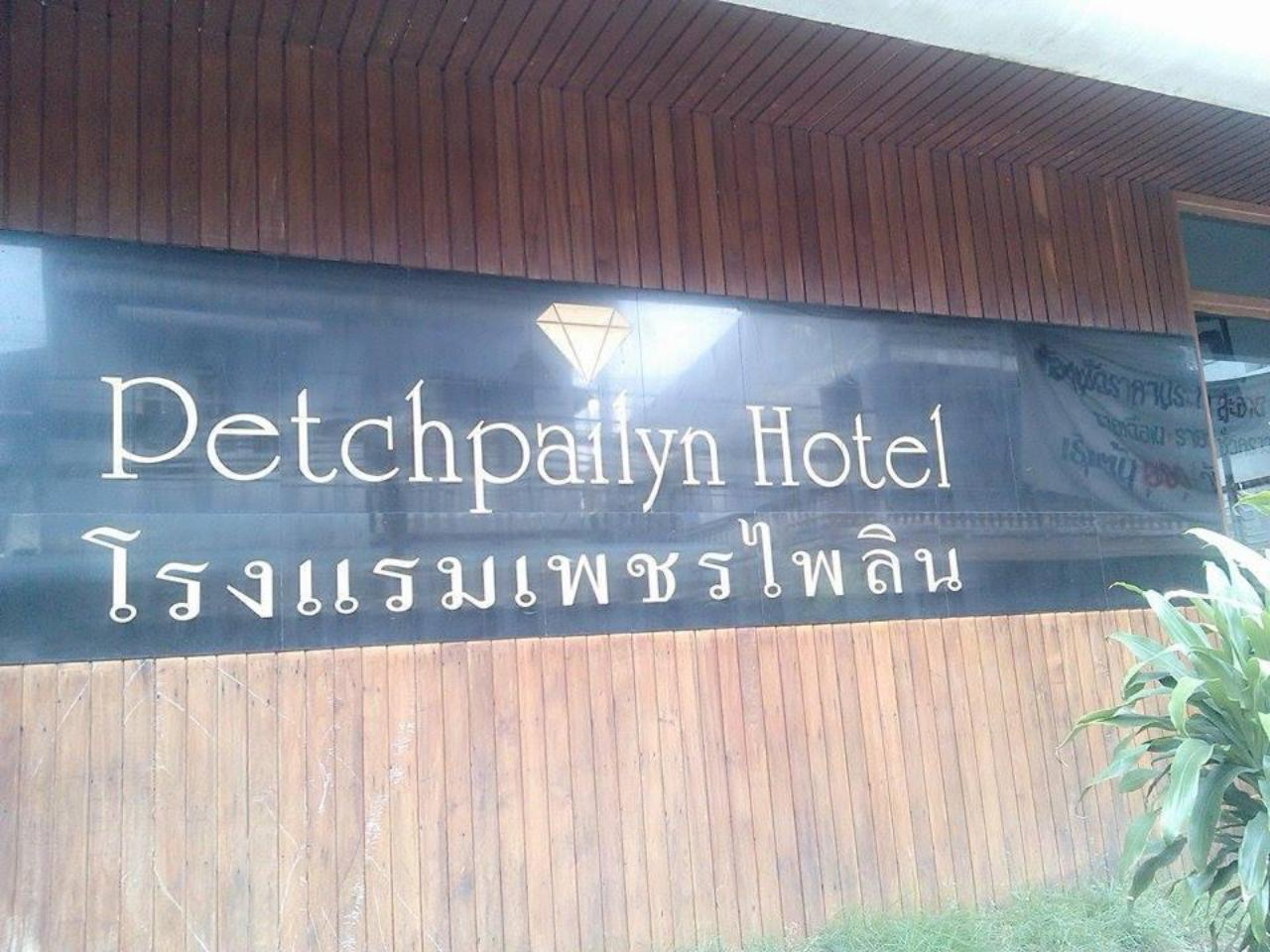 โรงแรมเพชรไพลิน (Petchpailyn Hotel)