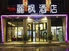 Lavande Hotel Shanghai Pudong International Airport Chuansha Branch, Shanghai